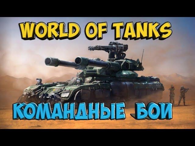 World of Tanks - КОМАНДНЫЕ БОИ | БЕССОННИЦА | ЧАСТЬ №1 - В ПОИСКАХ КОМАНДИРА, СЫГРАННОСТЬ ...