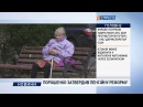 Поршенко затвердив пенсійну реформу