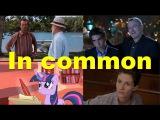 Английские фразы In common (примеры из фильмов и сериалов)