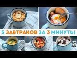 САМЫЕ БЫСТРЫЕ ЗАВТРАКИ за 3 МИНУТЫ?Что приготовить на завтрак? 5 ИДЕЙ ДЛЯ ЗАВТРА...