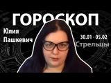 Гороскоп для Стрельцов. 30.01 - 05.02, Юлия Пашкевич, Битва Экстрасенсов