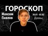 Гороскоп для Дев. 30.01 - 05.02, Максим Павлов, Битва Экстрасенсов