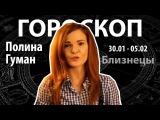 Гороскоп для Близнецов. 30.01 - 05.02, Полина Гуман, Битва Экстрасенсов