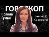 Гороскоп для Козерогов. 30.01 - 05.02, Полина Гуман, Битва Экстрасенсов