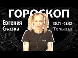 Гороскоп для Тельцов. 30.01 - 05.02, Евгения Сказка, Битва Экстрасенсов