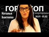 Гороскоп для Скорпионов. 30.01 - 05.02, Наталья Бантеева, Битва Экстрасенсов