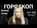 Гороскоп для Овнов. 30.01 - 05.02, Евгения Сказка, Битва Экстрасенсов