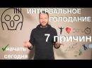 Интервальное циклическое голодание для похудения здоровья и долголетия Виктор Огнев