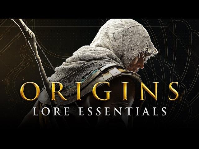 «Assassin's Creed: Origins» | Мифология вселенной 2 | Братство Ассасинов / Lore Essentials EP 2: The Assassin Brotherhood