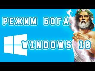 Режим Mode God Windows 10.Удаляем рекламный вирус Adwcleaner
