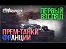 ПАТЧ 1.75! ПЕРВЫЙ ВЗГЛЯД на Прем-танки Франции: B1ter, M4A1 FL10, AMX-13 SS.11! | War Thunder
