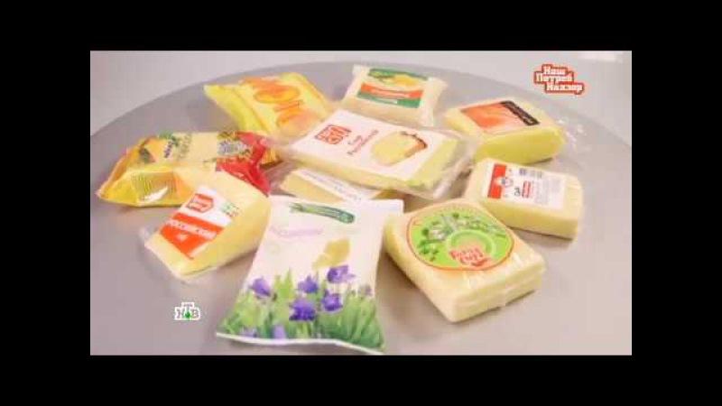 НашПотребНадзор: исследование сыра марки Российский
