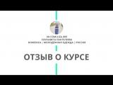 Отзыв о курсе - Елизавета Пантелеева. Domenica | Молодёжная одежда | Россия