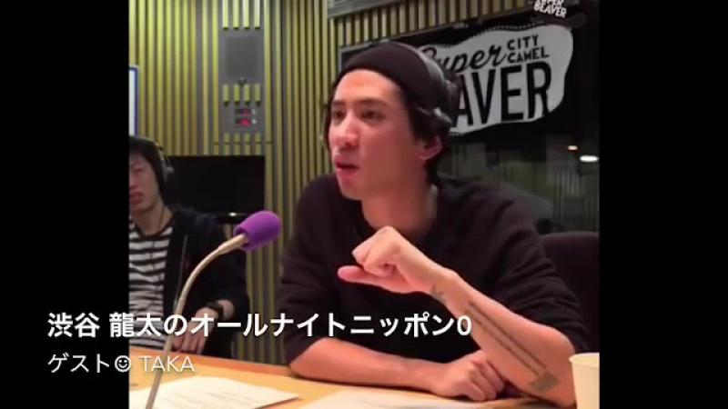渋谷 龍太のオールナイトニッポン0 ゲスト ONE OK ROCK Taka