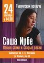 24 сентября в 14:00, в Москве, в Библиотеке Платонова!