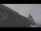 Крейсер «Петр Великий» впервые показали на параде ВМФ в Санкт-Петербурге