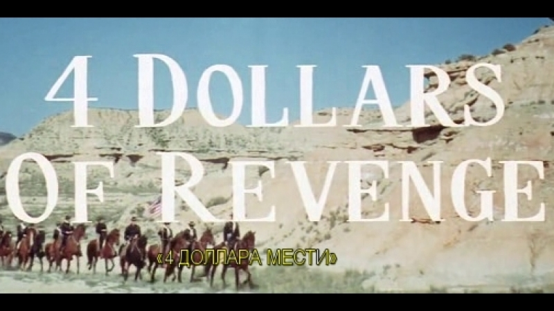 Четыре доллара мести / Cuatro dólares de venganza 1968