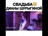 Свадьба Дианы Шурыгиной ?
