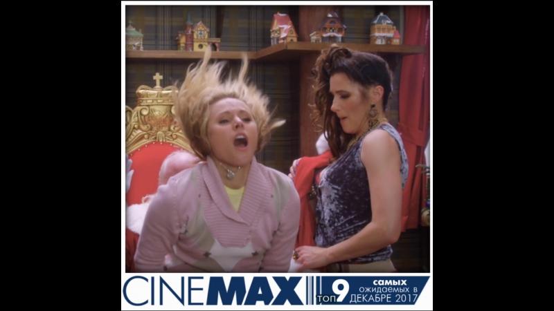 """ТОП декабря 2017 - """"Поиграем؟"""" - Смотрите в этом месяце в CINEMAX"""