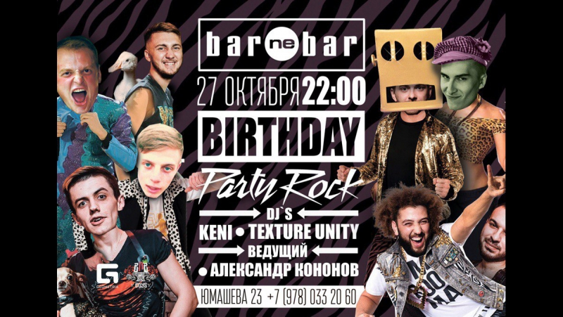 BAR NE BAR! 6 ЛЕТ! BIRTHDAY PARTY ROCK