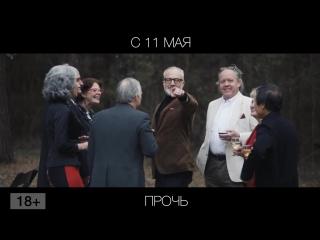 Прочь, 18+, премьера 6 мая