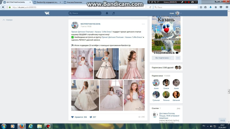 Поздравляем победителя конкурса ДАРИМ прокат детского платья! 23.10.2017