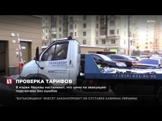 Депутат Вячеслав Лысаков попросил ФАС проверить тарифы на эвакуацию машин