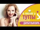 В гостях у Тутты: Дарья Пынзарь