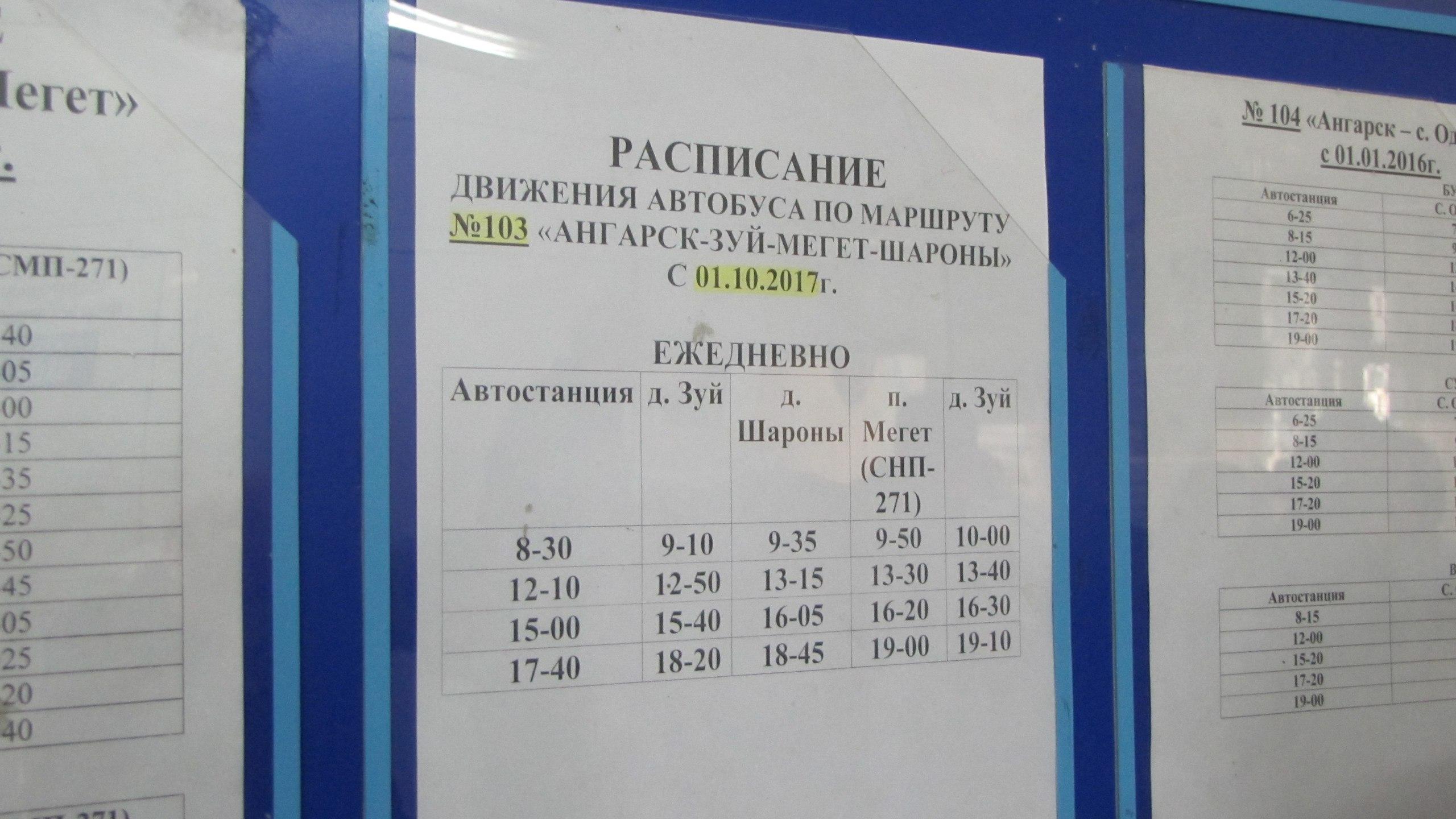 Ангарск схема автобусов
