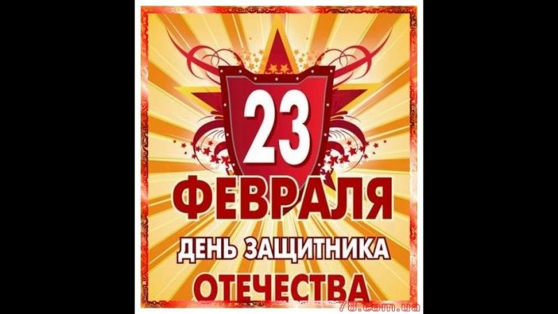 Спортивные соревнования ко Дню Защитника Отечества