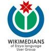 Группа «Викимедийцы, пишущие на эрзянском языке»