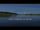 Течет Река Волга-Зыкина-караоке