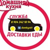 СЛУЖБА ДОСТАВКИ ЕДЫ - ДОМАШНЯЯ КУХНЯ(Морозовск)