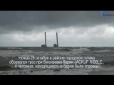 у берега Балтийска тонет платформа