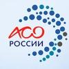 АСО России | Нижний Новгород