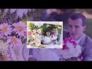 С Ситцевой свадьбой вас!!С Годовщиной вас, Дмитрий и Екатерина