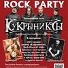 26.05 | ROCK-PARTY | КУКРЫНИКСЫ | ОБНИНСК
