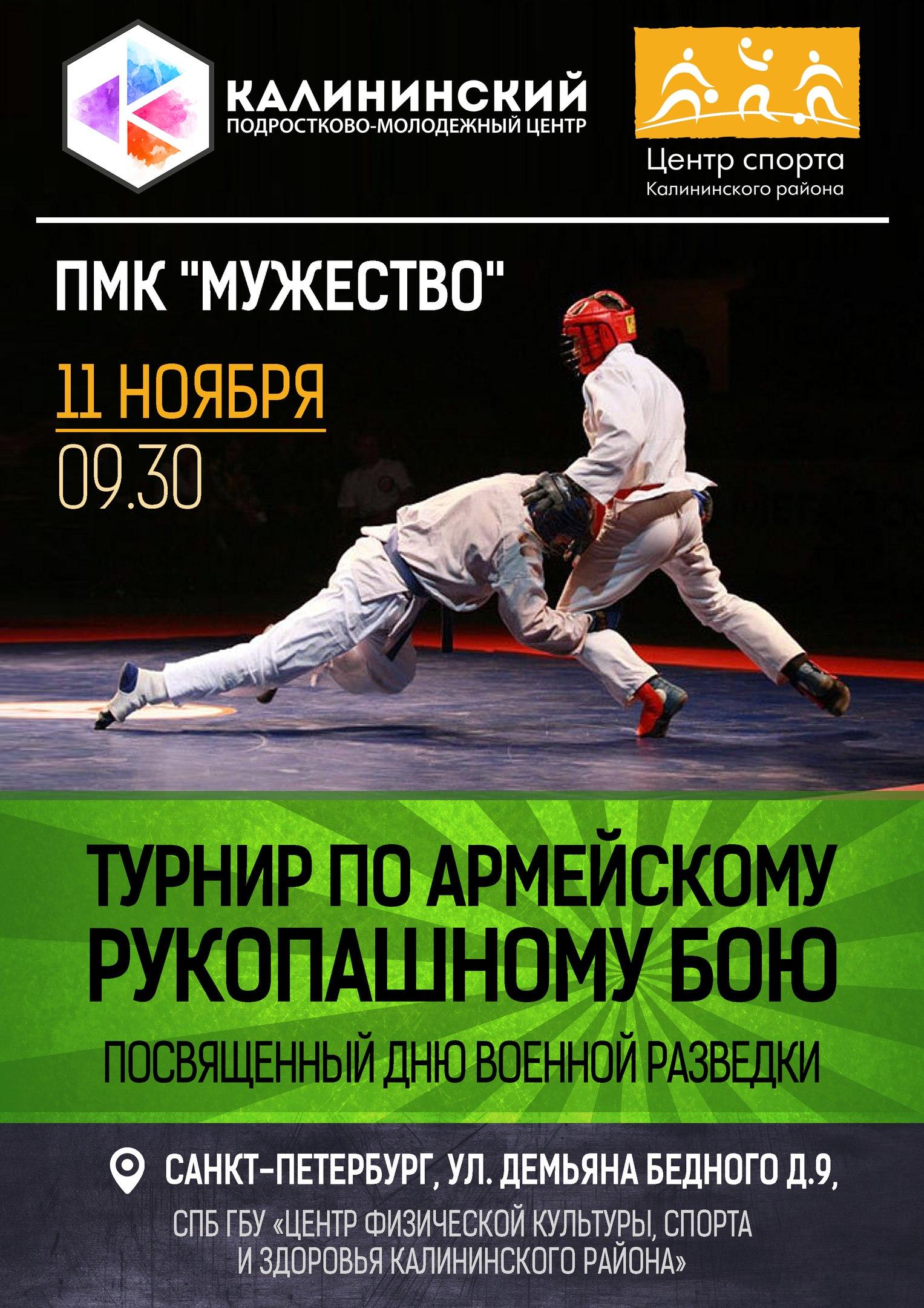 "ПМК ""Мужество"" приглашает на турнир по АРБ"