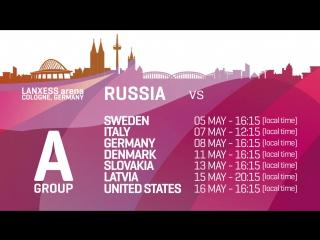 Участник #ЧМ2017. Россия