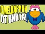 Смешарики-АТВИНТААА(200DB+)