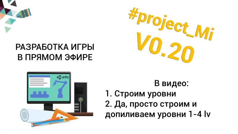 Больше уровней! Lv 1-4 | project_Mi V0.20