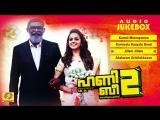 Honey Bee 2 New Malayalam Full Movie Songs 2017 Latest Film Songs 2017