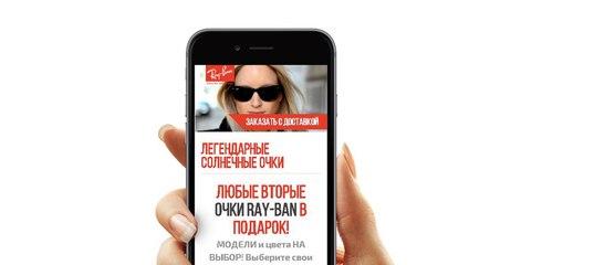 272b07a59e42 Одностраничник для продажи очков Ray Ban мобильная версия   E-commerce