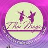 Thai Magic Ульяновск - тайский массаж и спа