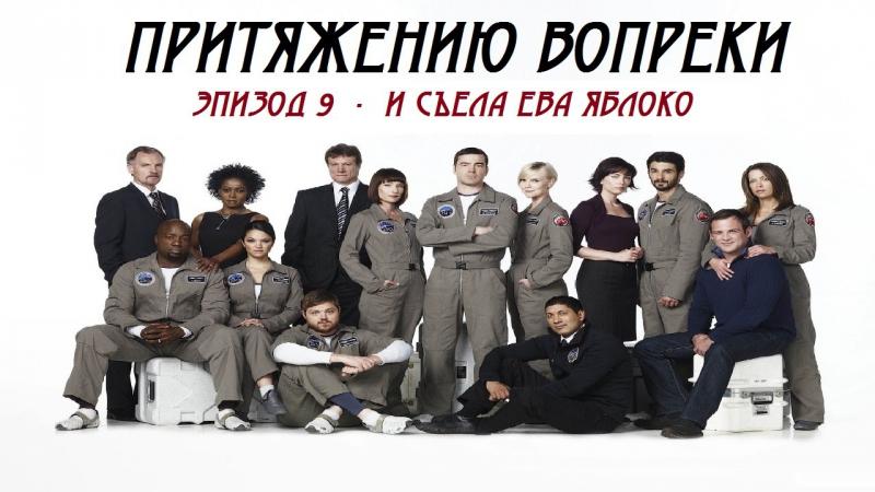 Притяжению вопреки / Defying Gravity (2009) [серия 9]