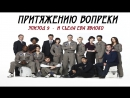 Притяжению вопреки Defying Gravity 2009 серия 9