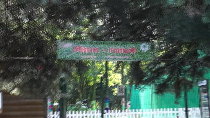 Минигольф в парке Победы