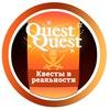 Квесты QuestQuest Чита