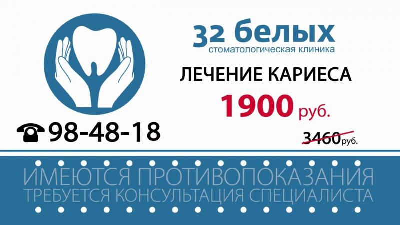 Акция! Лечение кариеса за 1900 рублей в стоматологии 32белых