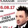 05.08.17 - ДЕНЬ РОЖДЕНИЯ ГЛЕБА САМОЙЛОВА